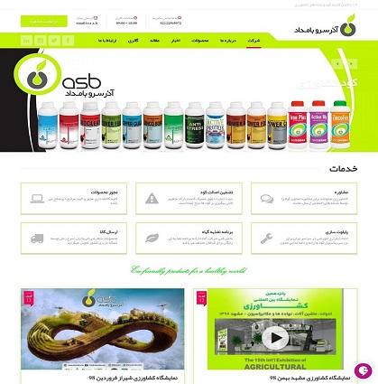 طراحی سایت شرکت آذرسرو بامداد
