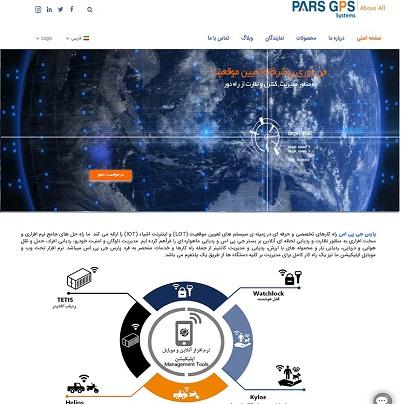 طراحی سایت شرکت پارس جی پی اس