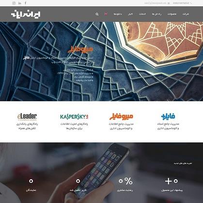 طراحی سایت شرکت ایران رایانه