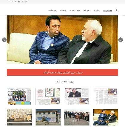 طراحی سایت شرکت بین المللی پیچک صنعت ایلام
