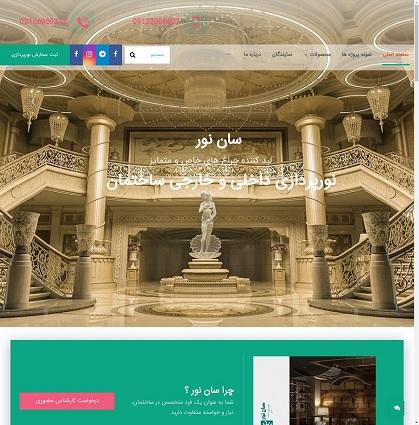 طراحی سایت شرکت سان نور