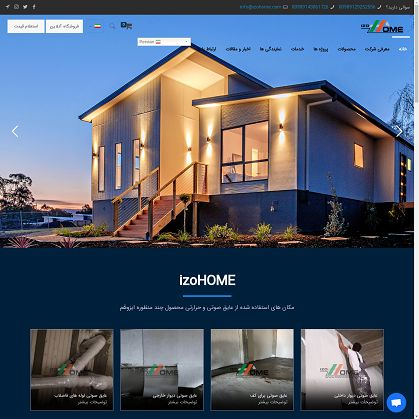 طراحی سایت شرکت ایزوهم