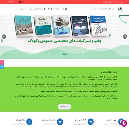 طراحی سایت انتشارات آذرفر
