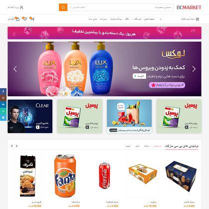 طراحی فروشگاه اینترنتی بی سی مارکت